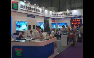 Shanghai International LED Exhibition-- Zhonghang Software